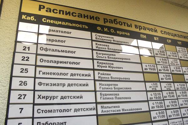 график работы врачей детской поликлинники в град московском белью для каждодневной