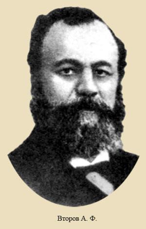 ВТОРОВ Александр Федорович