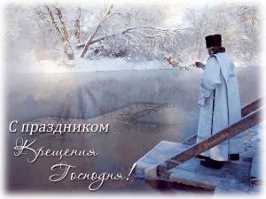 Крещенья праздник