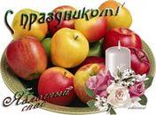 ябьлочный спас