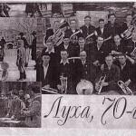 Это фото духового оркестра примерно 55-56 г.г.