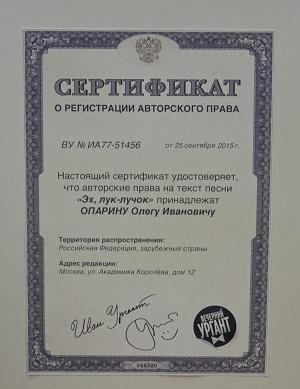 Сертификат на авторство врученный Иваном Ургантом Олегу Опарину