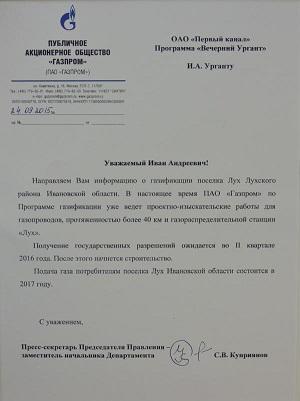 Сертификат на газификацию