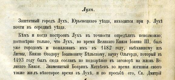 39. Крживоблоцкий, л. 319 об