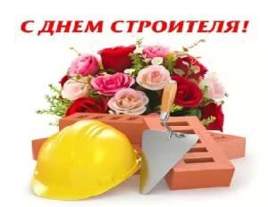 C Днем Строителя
