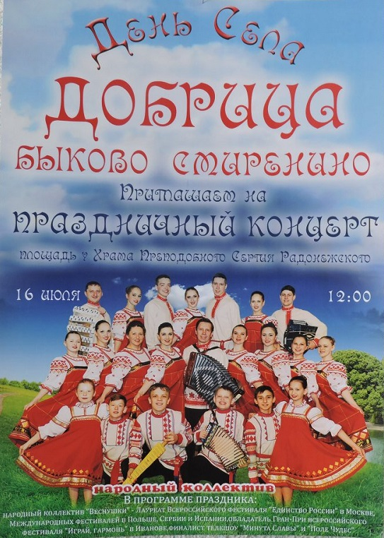 День села Добрица