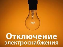 Отключение электроснабжения