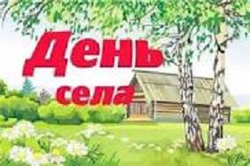 день села Котово