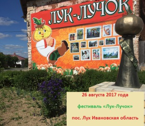26 августа 2017 года фестиваль «Лук-Лучок»