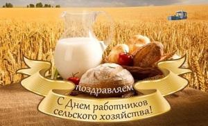 сельского хозяйства и перерабатывающей промышленности