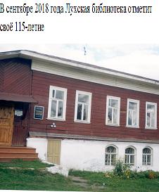 здание-библиотеки-п.-Лух1