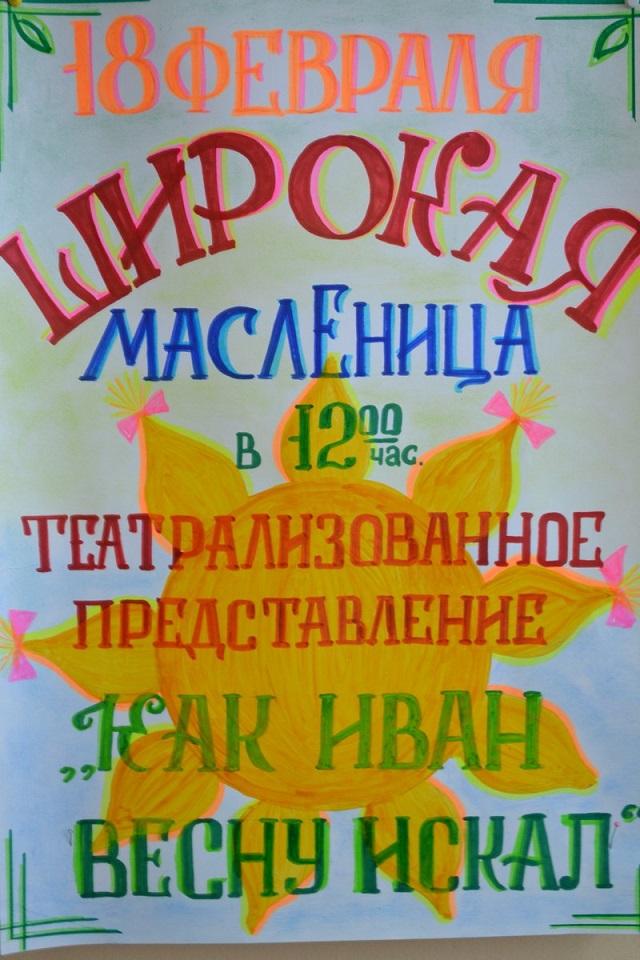 масленица Тимирязево.jpg_large