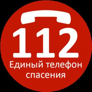 единый 112