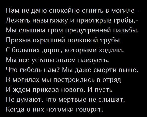Стихотворение Николая Майорова