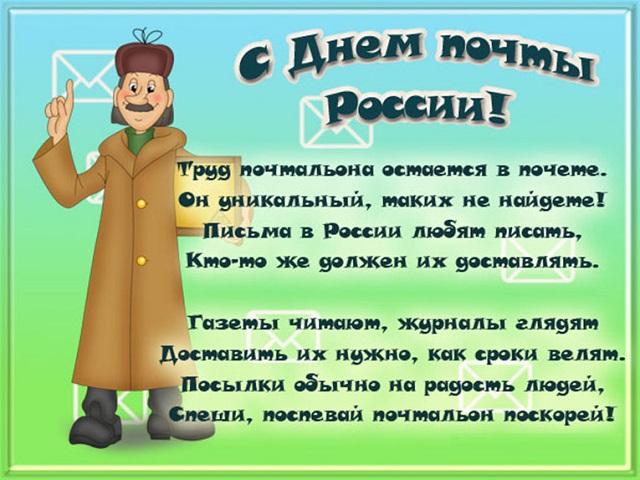 почта России1