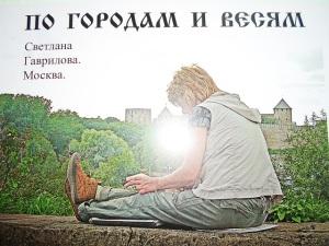 Гавриловой Светланы Юрьевны3