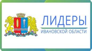 Лидеры Ивановской области