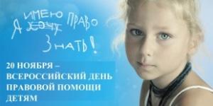 день правовой помощи детям