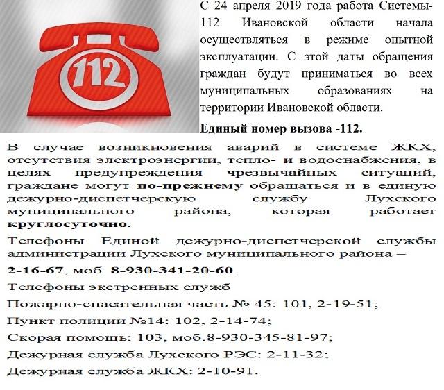система 112 -1