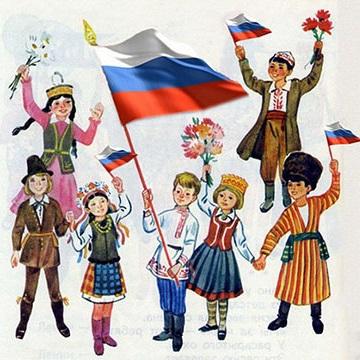 многонациональный народ