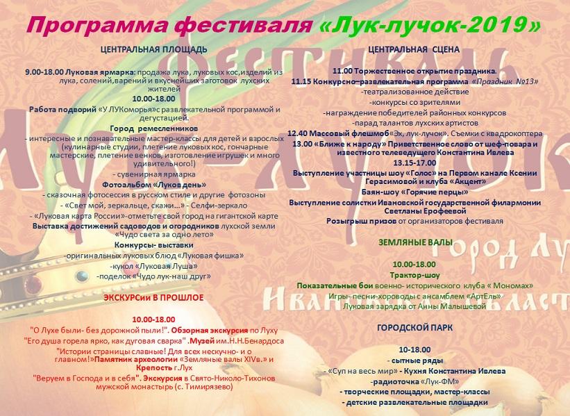 программа фестиваля 10