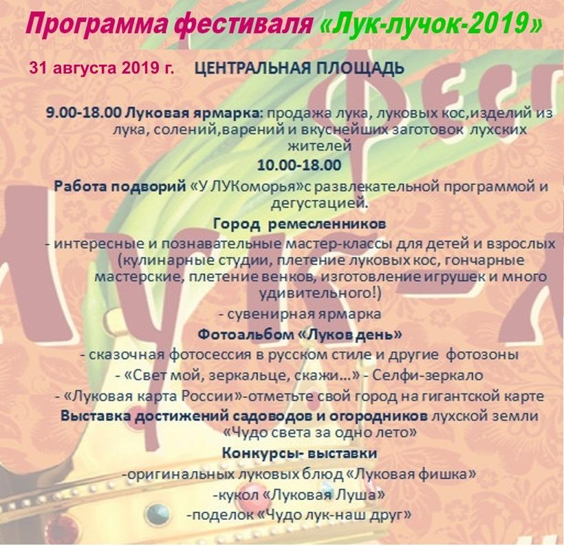 программа фестиваля 11