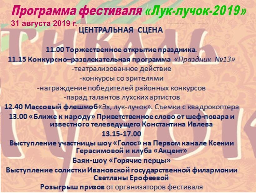 программа фестиваля 12