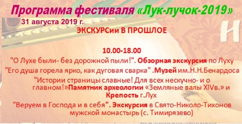 программа фестиваля 13
