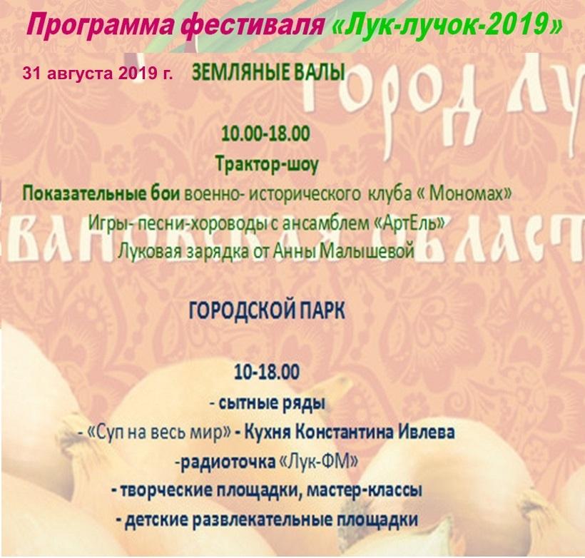 программа фестиваля 14