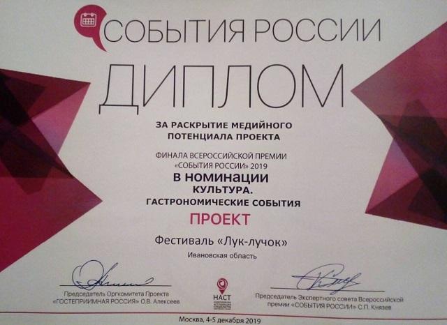 диплом Москва