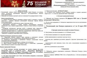 Конкурс чтецов 75 лет победы в ВОВ