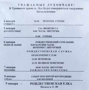 Троицкий храм расписание