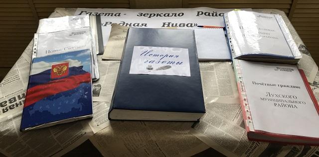 выставка газеты