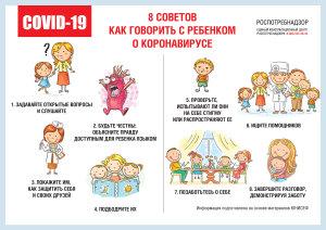 коронавирус дети разговор