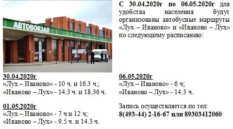 автовокзал расписание май