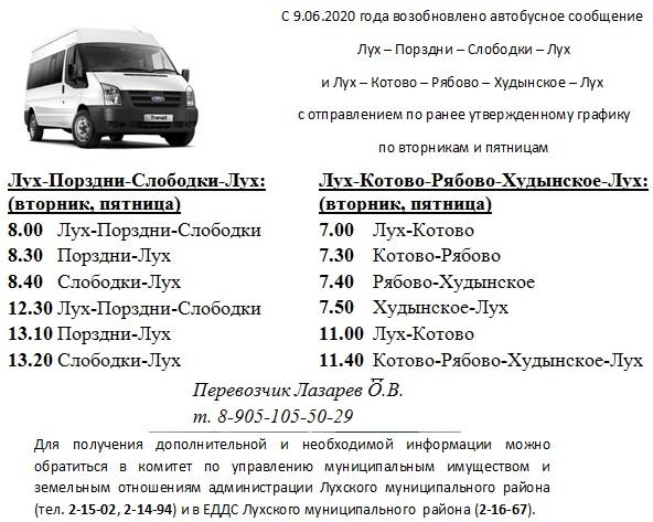 Расписание-автобусов-на-9 июня-2020 г.