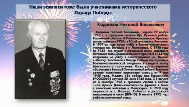 Кадников Николай Васильевич участник парада