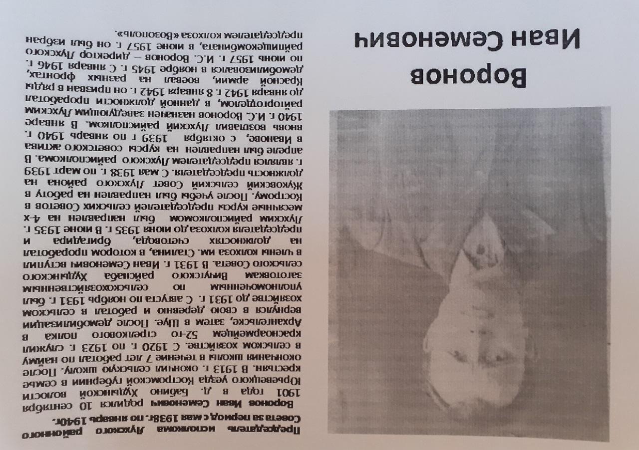 Воронов Иван Семёнович с мая 1938 по январь 1940