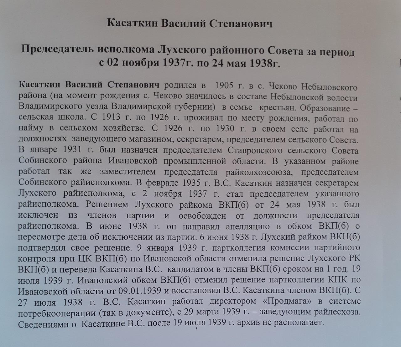 Касаткин Василий Степанович – с 2 ноября 1937 по 24 мая 1938