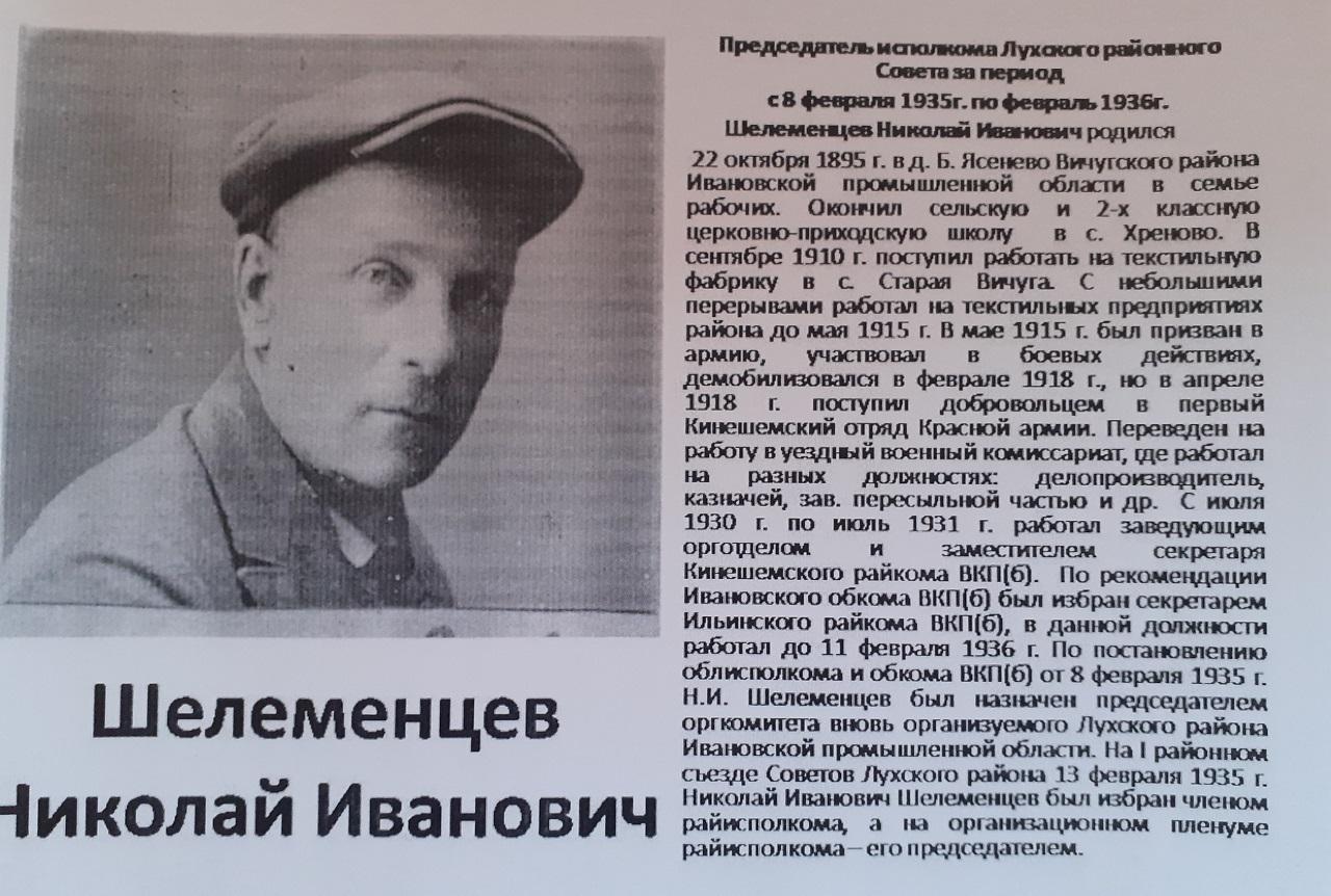 Шелеменцев Николай Иванович – с 8 февраля 1935 по февраль 1936 на сайт