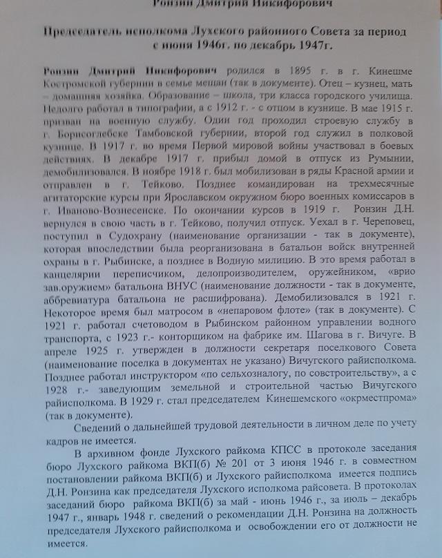 Ронзин Дмитрий Никифорович – с июня 1946 по декабрь 1947