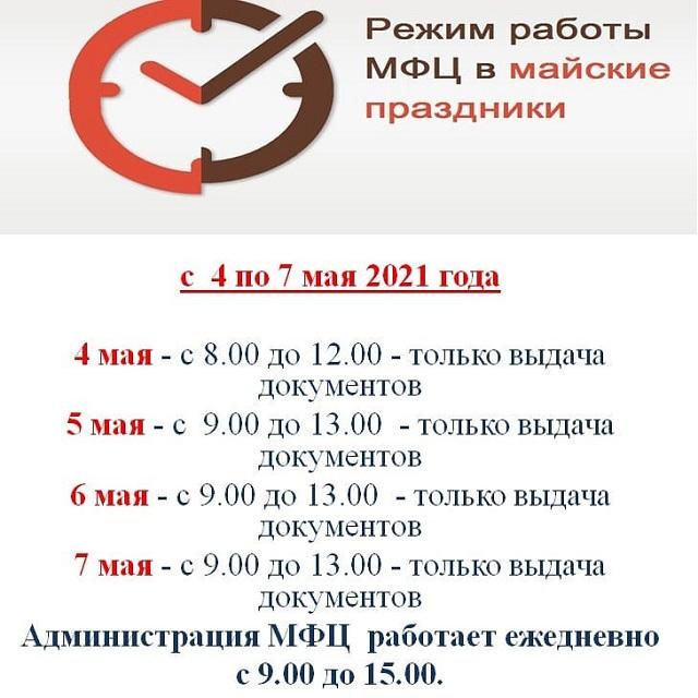 ГРАФИК РАБОТЫ МБУ «ЛУХСКИЙ МФЦ» с 4 по 7 мая 2021 года